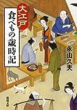 大江戸食べもの歳時記 (新潮文庫)