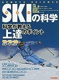 スキーの科学 (洋泉社MOOK)