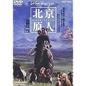 北京原人 Who are you? [DVD]