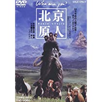 北京原人 Who are you? [DVD]