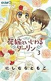 花嫁といじわるダーリン(3) (ちゃおコミックス)