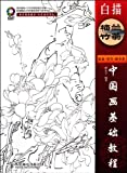 Plum Blossoms, Orchid, Bamboo and Chrysanthemum in Line Drawing (Chinese Edition)