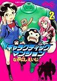 ギャラクティックマンション 2 (2) (マガジンZコミックス)