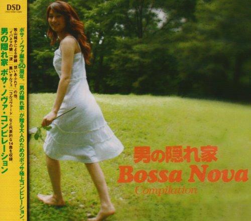 男の隠れ家 Bossa Nova Compilation