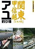 関東甲信越「いい川」アユ釣り場