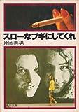 スローなブギにしてくれ (1979年) (角川文庫)