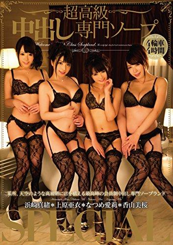 超高級中出し専門ソープ4輪車4時間SPECIAL ムーディーズ [DVD]