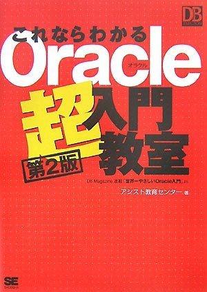 これならわかる Oracle 超入門教室 第2版