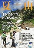 岳人別冊 夏山2012 2012年 07月号 [雑誌]