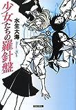 少女たちの羅針盤 (光文社文庫)