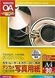 KOKUYO カラーレーザー&カラーコピー用紙(デジカメ写真用紙) A4 30枚 LBP-FP1310N