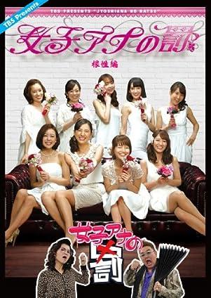 女子アナの罰 根性編 [DVD]
