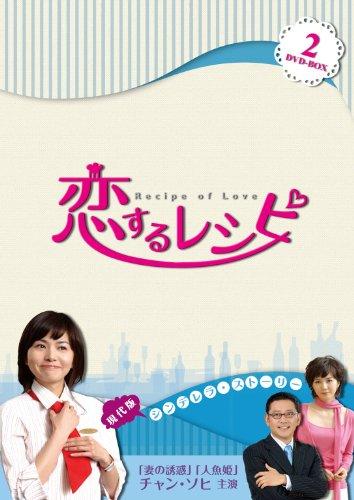 恋するレシピ BOX 2 [DVD]