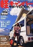 ガレージライフ増刊 軽キャンパーサポートBOOK 2010年 11月号 [雑誌]