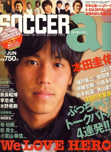 SOCCER ai (サッカーアイ) 2007年 06月号 [雑誌]