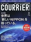 COURRiER Japon (クーリエ ジャポン) 2013年 03月号 [雑誌]