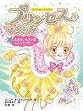 プリンセス☆マジック(3) わたし、キケンなシンデレラ?
