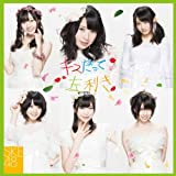 キスだって左利き (SINGLE+DVD) (初回生産限定) (Type-C/ジャケットA)