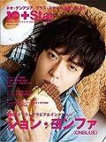 ネオ・テンアジア・プラス・スター 日本版 VOL.10 (白夜ムック Vol. 533)
