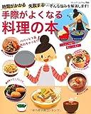 手際がよくなる料理の本 (ブティックムックno.966)