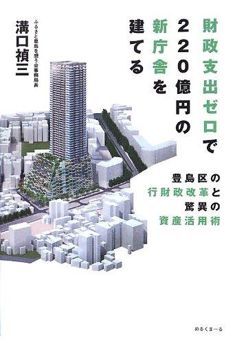 財政支出ゼロで220億円の新庁舎を建てる 豊島区の行財政改革と驚異の資産活用術
