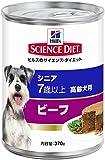 サイエンスダイエット シニア 高齢犬用 7歳以上 ビーフ 370g × 12個入り [ドッグフード]
