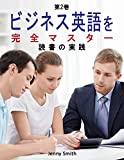 ビジネス英語を完全マスター 第2巻: 読書の実践