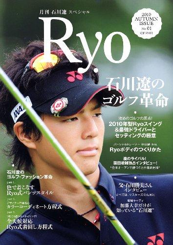 月刊 石川遼 スペシャル Ryo No.01 (マガジンハウスムック)