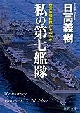 私の第七艦隊 (徳間文庫)