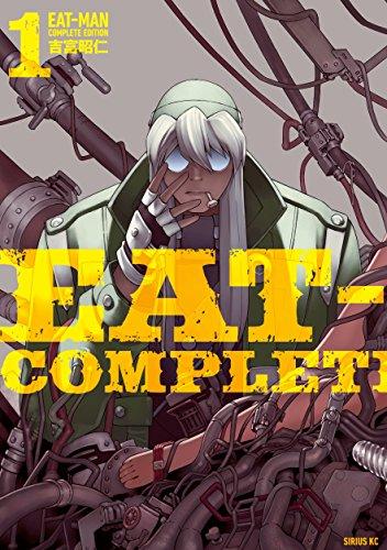 EAT?MAN COMPLETE EDITION(1) (シリウスコミックス)