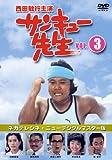サンキュー先生 VOL.3[DVD]