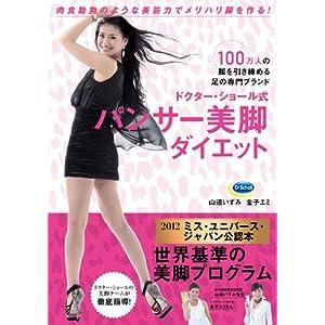 ⇒『ドクター・ショール式 パンサー美脚ダイエット』amazonでこの本の詳細をみる