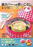 鍋カバーつき使いこなしレシピBOOK—手持ちの鍋を入れて、保温&節電調理! (主婦の友生活シリーズ)