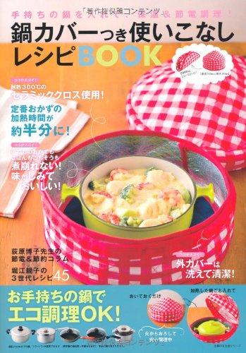 鍋帽子のレシピ