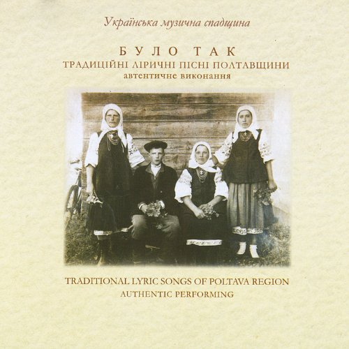 Traditional Lyric Songs Of Poltava Region front-895147