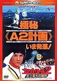 プロジェクトA2/史上最大の標的〈日本語吹替収録版〉[DVD]