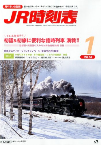 JR時刻表 2013年 01月号 [雑誌]