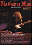 ザ・ギターマン[特集:RBギターズ] (シンコー・ミュージックMOOK) (シンコー・ミュージックMOOK)