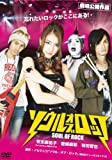 ソウル・オブ・ロック[DVD]