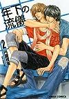 年下の流儀 2(キャラコミックス)