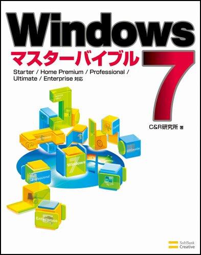 Windows 7マスターバイブル