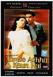 echange, troc Tumse Achha Kaun Hai [Import anglais]