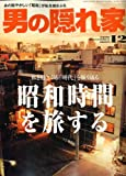 男の隠れ家 2009年 12月号 [雑誌]