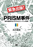 PRISM事件 世界を監視するプログラムとスノーデンの告発