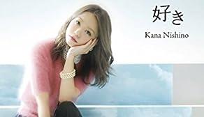 西野カナ 好き