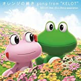 "オレンジの続き song from""KELOT""(DVD付)"