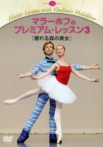 マラーホフのプレミアム・レッスン3「眠れる森の美女」 [DVD]