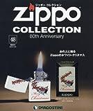 ジッポー コレクション 48号 (メリー・クリスマス 1994) [分冊百科] (ジッポーライター付)