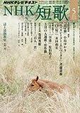 NHK 短歌 2013年 05月号 [雑誌]