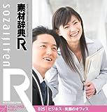 素材辞典[R]025 ビジネス・笑顔のオフィス